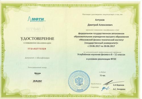 КПК-удостоверение_закрашено