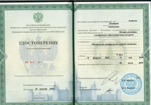 Удостоверение о повышении квалификации ФЦНС - замазан